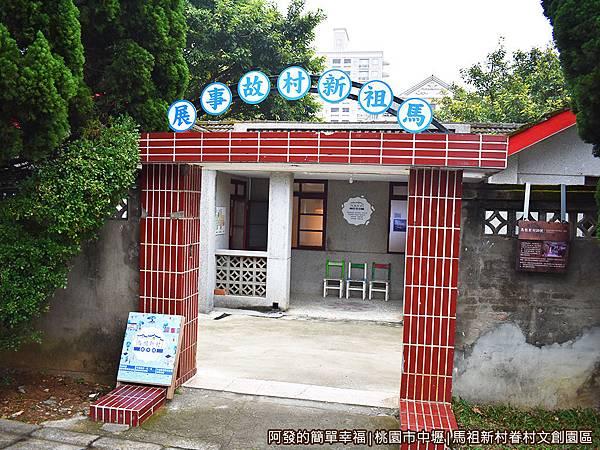 馬祖新村05-馬祖新村故事展.JPG