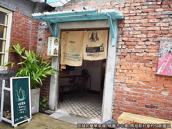 馬祖新村18-馬祖新村6號-四非書房與行旅咖啡.JPG