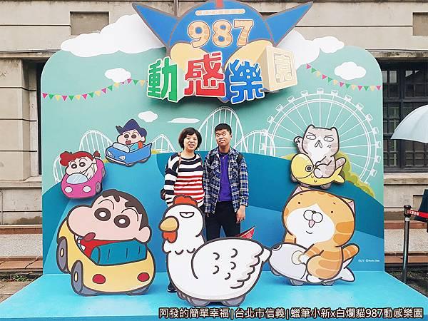 987動感樂園02-室外展覽主題造景.jpg
