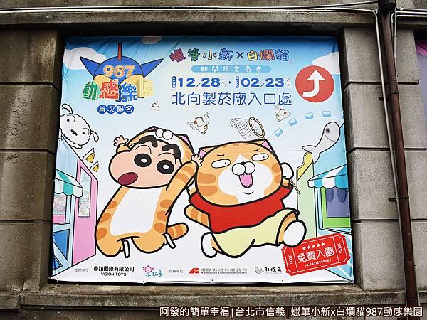 987動感樂園03-室外大型展覽海報.JPG