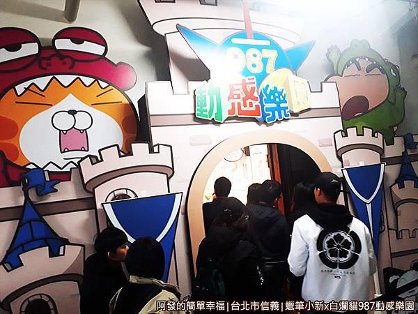 987動感樂園04-展區大門.jpg