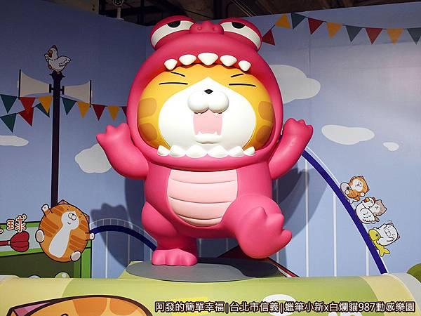 987動感樂園08-變裝公仔(大食怪的逆襲)-白爛貓.JPG