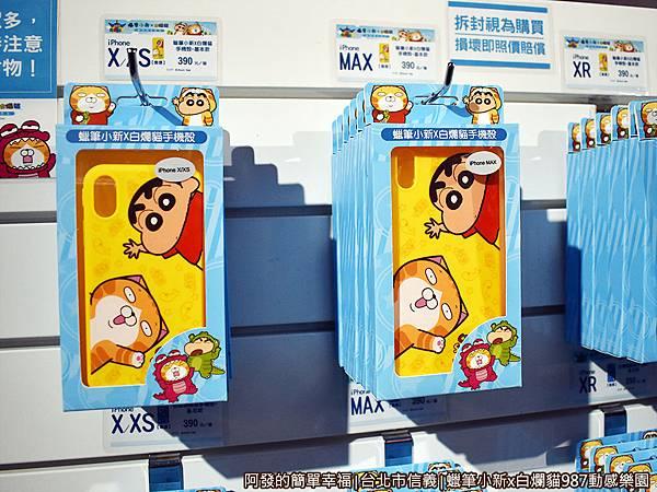 987動感樂園22-手機殼.JPG