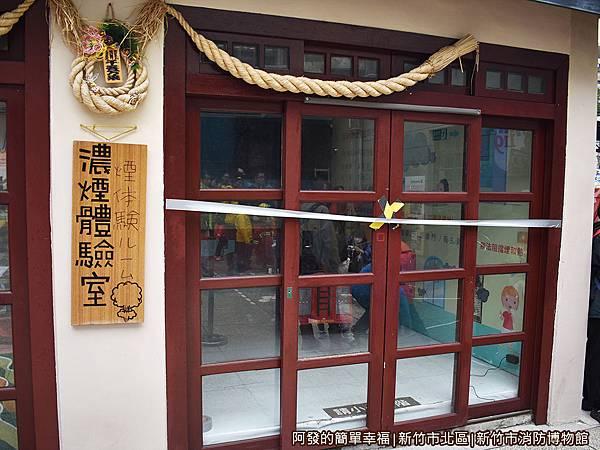 消防博物館17-濃煙體驗室.JPG