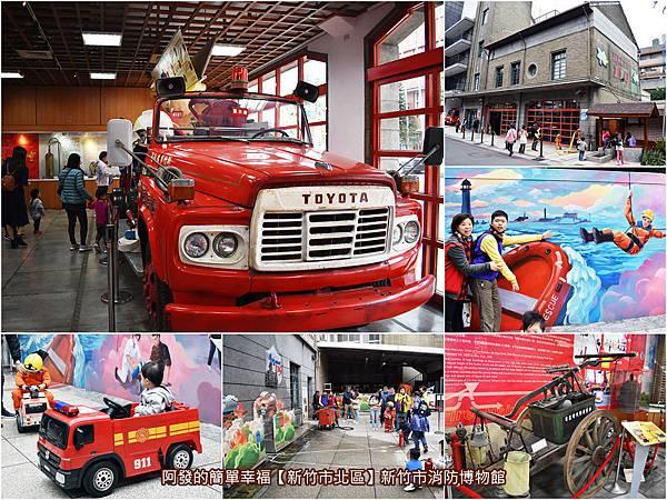 消防博物館-all.jpg