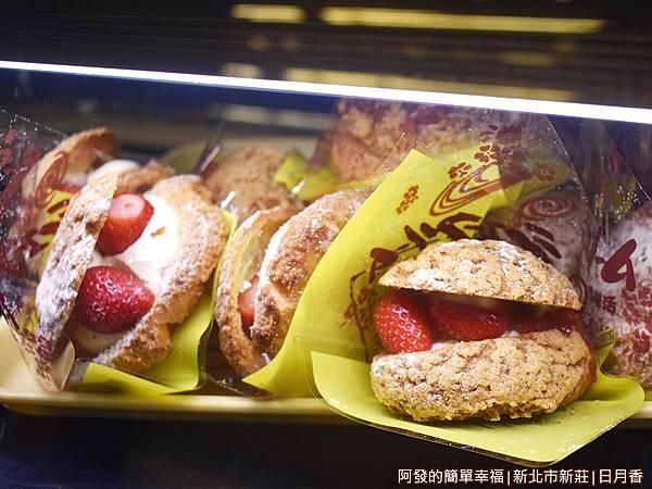 日月香07-草莓泡芙.JPG