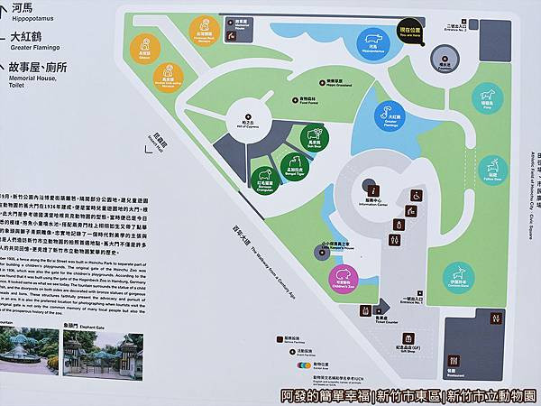 新竹市立動物園13-導覽地圖.JPG