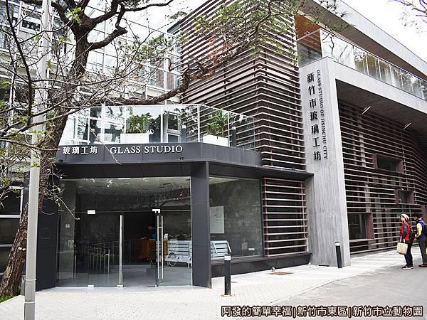 新竹市立動物園07-玻璃工坊.JPG