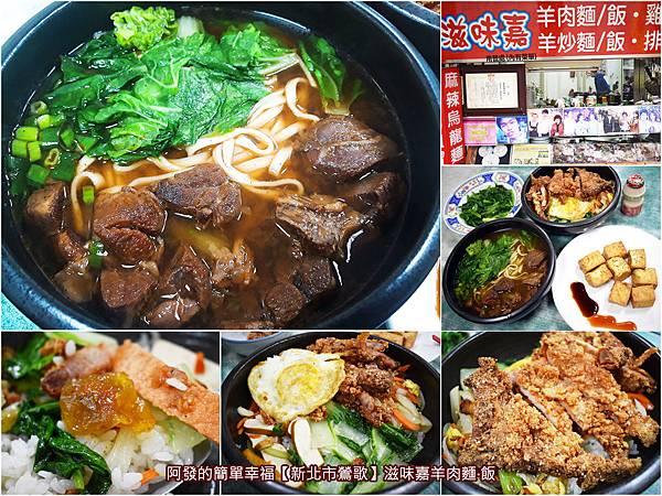 滋味嘉羊肉麵飯-all.jpg