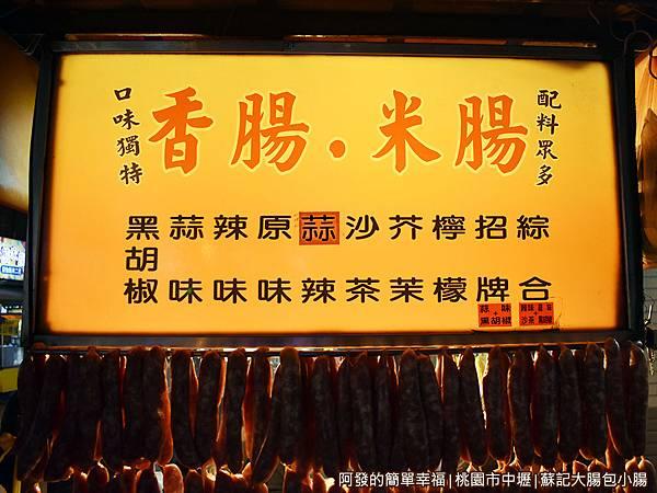 蘇記大腸包小腸02-口味選擇.JPG