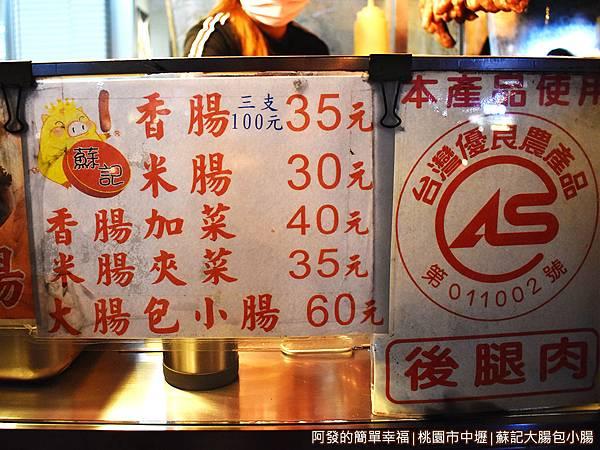 蘇記大腸包小腸03-價目表.JPG