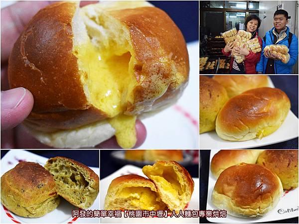 人人麵包專業烘焙all.jpg