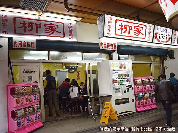 柳家肉燥飯03-內用區.JPG