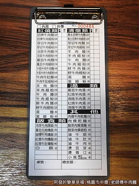 老師傅牛肉麵08-點餐單.JPG