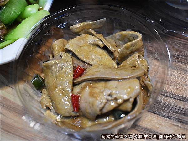 老師傅牛肉麵15-豬肝.JPG