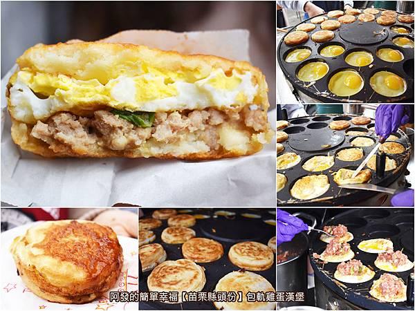 包軌雞蛋漢堡-all.jpg