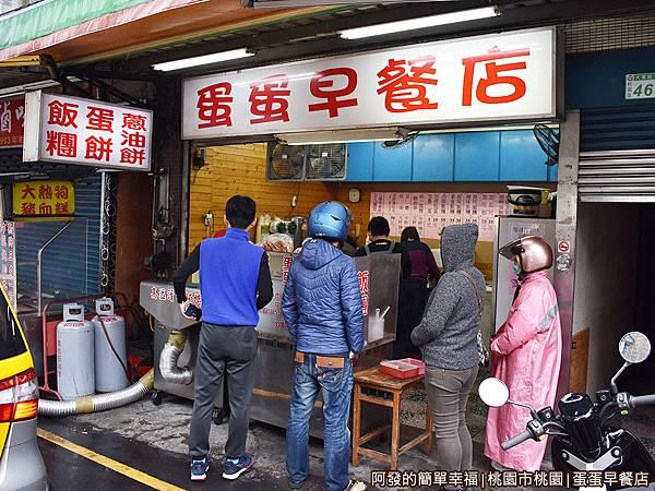 蛋蛋早餐店01-攤外觀.JPG