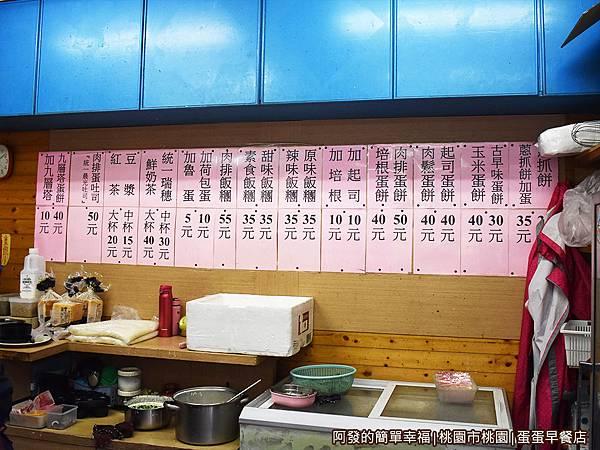 蛋蛋早餐店02-價目表.JPG