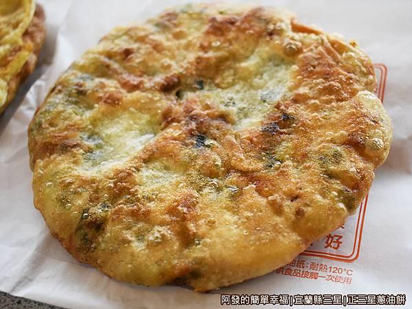 正三星蔥油餅09-原味蔥油餅.JPG