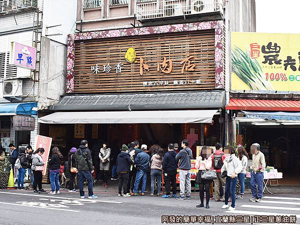 正三星蔥油餅01-味珍香卜肉店.JPG
