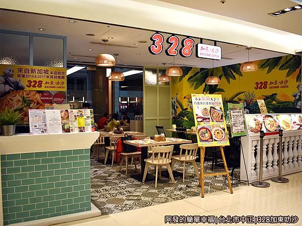 328加東叻沙01-店外觀.JPG