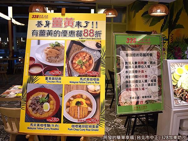 328加東叻沙04-新增口味套餐.JPG