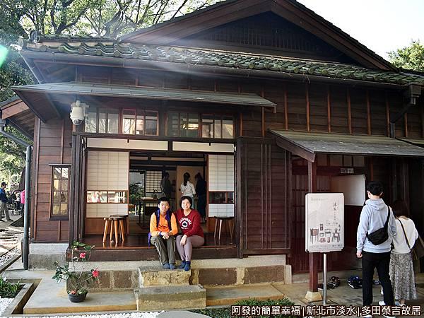 多田榮吉故居05-房屋外觀.JPG