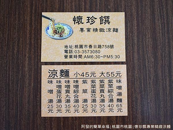 懷珍饌專業精緻涼麵14-名片.JPG