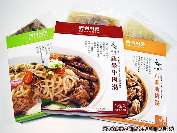 勝利廚房26-冷凍包.JPG