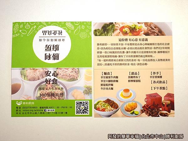 勝利廚房27-名片.JPG