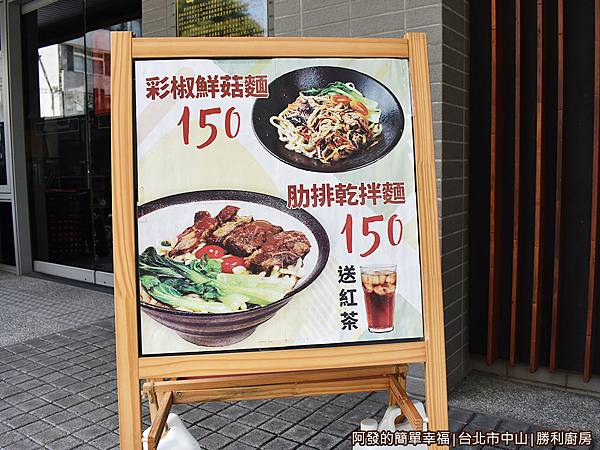 勝利廚房02-今日特餐.JPG