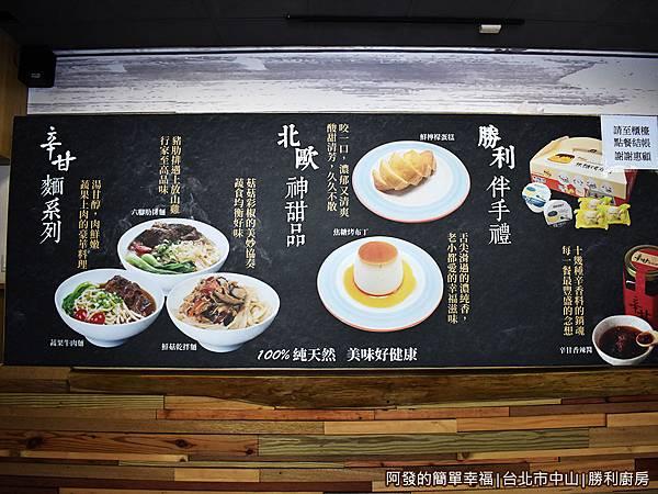 勝利廚房04-餐點海報.JPG
