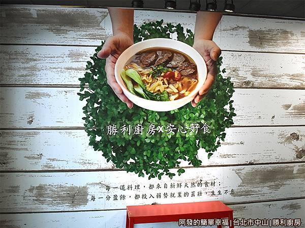 勝利廚房05-勝利廚房精神.JPG
