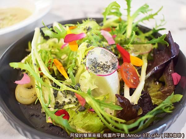 阿沐咖啡24-青木瓜花園沙拉.JPG