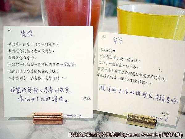 阿沐咖啡43-卡片.JPG