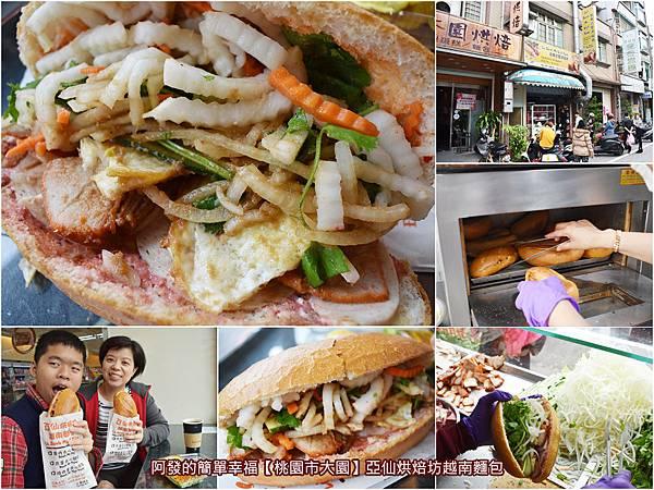 亞仙烘焙坊越南麵包all.jpg