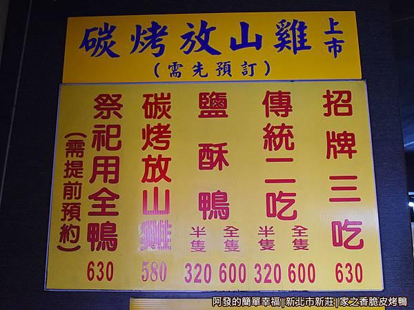 家之香脆皮烤鴨05-價目表.JPG