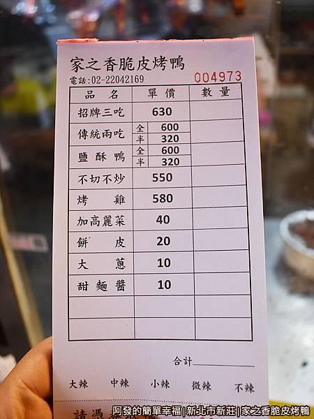 家之香脆皮烤鴨06-點餐單.JPG