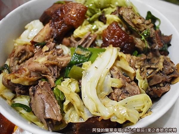 家之香脆皮烤鴨12-炒烤鴨.JPG