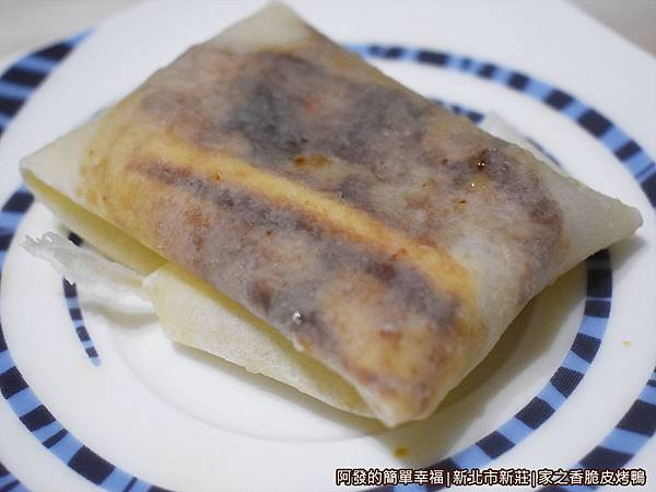 家之香脆皮烤鴨19-包片烤鴨外觀.JPG