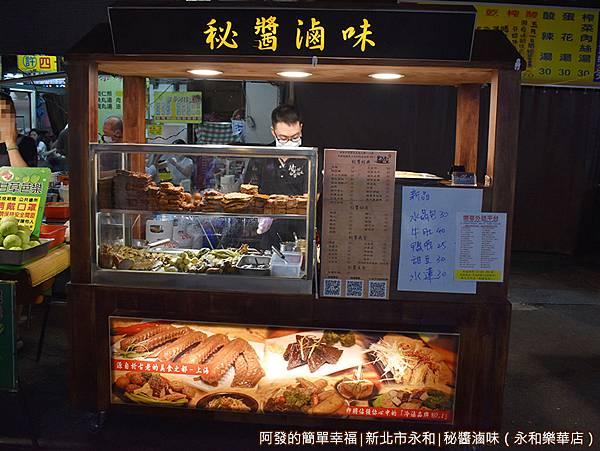 秘醬滷味(樂華店)03-攤外觀.JPG
