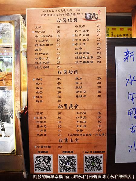 秘醬滷味(樂華店)07-價目表.JPG