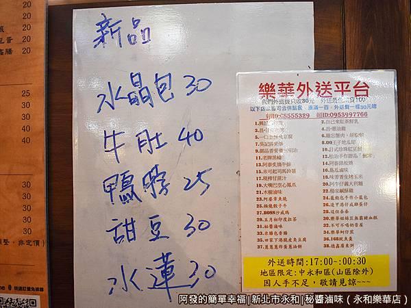 秘醬滷味(樂華店)08-新品.JPG