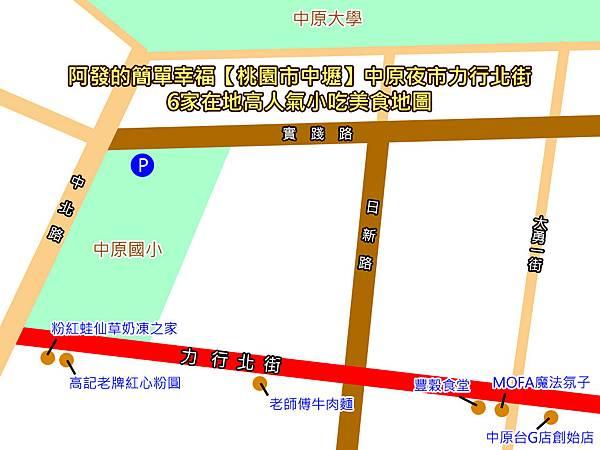 力行北街美食地圖.jpg