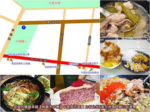 力行北街6家在地高人氣小吃美食all.jpg