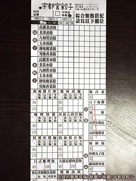 宇都宮餃子03-菜單.JPG