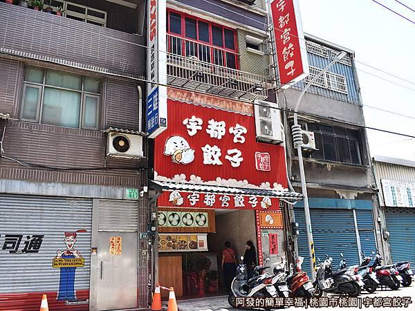 宇都宮餃子01-店外觀.JPG