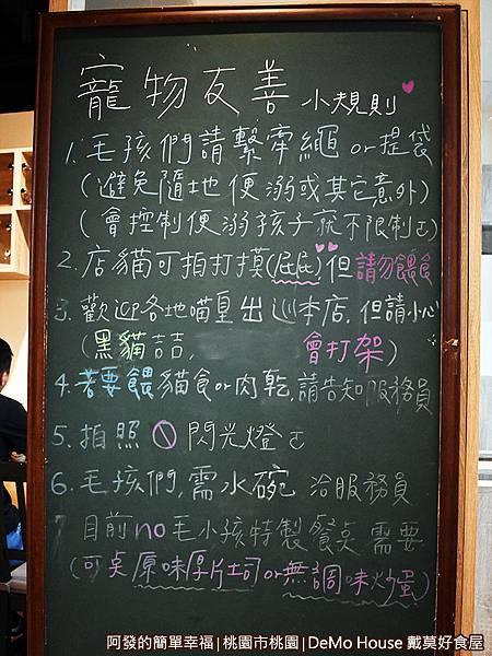戴莫好食04-寵物友善小規則.JPG
