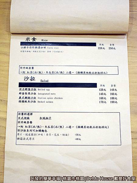 戴莫好食16-菜單-米食沙拉.JPG