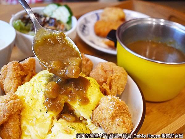 戴莫好食27-小胖手作炸雞濃咖哩-淋上咖哩醬.JPG